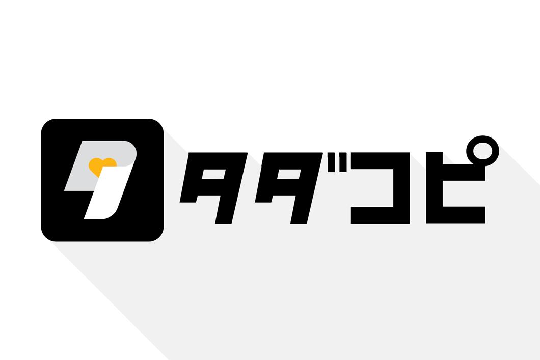 タダコピアプリに広告が出せる!